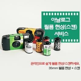 [위메프데이] 후지필름 35mm 필름현상 서비스