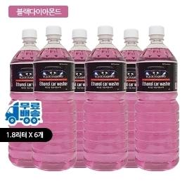 [특가판매] 사계절 에탄올 워셔액 1.8리터 X 6개 친환경 워셔액 [블랙다이아몬드]