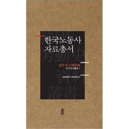 [5%적립] 한국노동사 자료총서 : 정치 및 사회운동 (전90권)