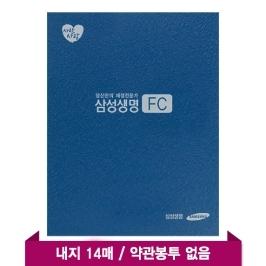 [삼성생명] 모닝화일 (진곤) 14P