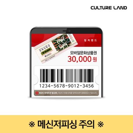 프로모션_모바일문화상품권(충전가능) 3만원권_ 4%할인/메신저피싱주의