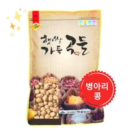 [햇쌀푸드] 맛있는 잡곡 슈퍼푸드 병아리콩 500g