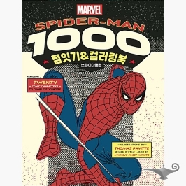 [5%적립] Spider-Man 1000 점잇기&컬러링북 : 스파이더맨편 - 토마스 패빗