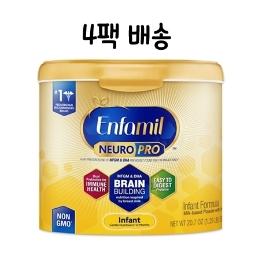 [해외배송] 엔파밀 뉴로프로 인펀트 분유 587g x 4팩 배송 Enfamil Neuropro Infant 4pk/20.7oz