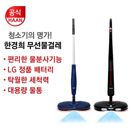 [★쿠폰할인★] 한경희 물분사 물걸레청소기+패드8 AM-5600NB