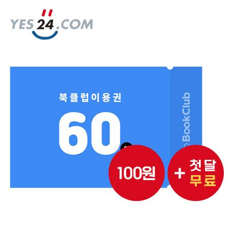 100원 / YES24 북클럽 60일 이용권 (북클럽 신규고객전용) / 무제한 전자책 이용권 / 9월30일까지