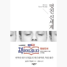 [5%적립] 멋진 신세계 - 올더스 헉슬리 (지은이) / 안정효