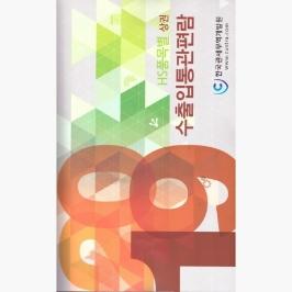 [3%적립] 2019 HS 품목별 수출입통관편람 상.하권 세트 - 전2권 - 한국관세무역연구원