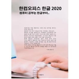 E176/한글2020/한컴오피스2020/한글워드프로그램