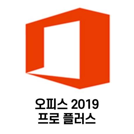 마이크로소프트 오피스2019 프로 플러스
