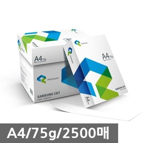 [W데이행사] 삼성프리미엄복사용지 A4(75g) 1BOX/2500매