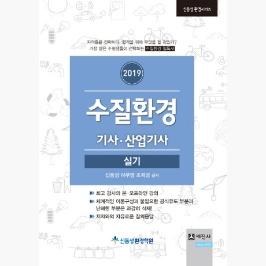 [3%적립] 2019 수질환경기사.산업기사 실기 - 하부영 / 조희경 / 신동성