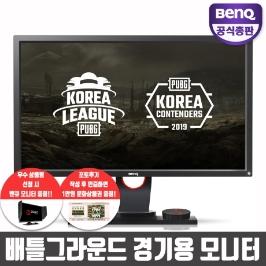 [벤큐 공식총판]  XL2430 아이케어 무결점 144HZ 프로게이머 경기용 게이밍 모니터