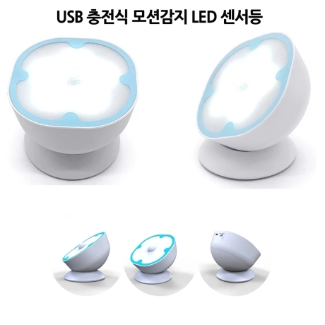 USB 충전식 LED 현관등 조명등 계단등 센서등 복도등 HY1802