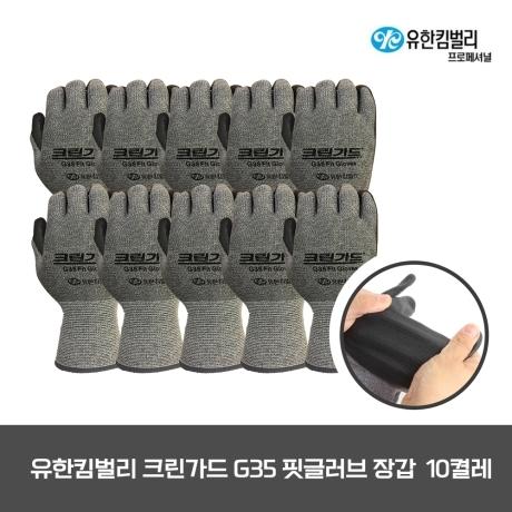 유한킴벌리 크린가드 G35 핏글러브 NBR 코팅장갑 10켤레