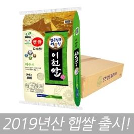 -19년산 남부농협 이천쌀 고시히카리 10kg