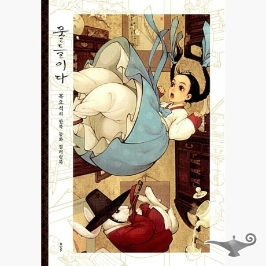 [5%적립] 물들이다 : 흑요석의 한복 동화 컬러링북 - 우나영