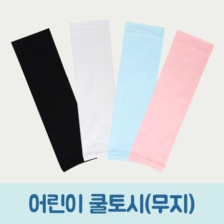 유아동쿨토시/어린이쿨토시/3D무봉제/자외선차단/야외레져/체험필수