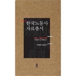[5%적립] 한국노동사 자료총서 정부, 사용자 자료 세트 (전49권)