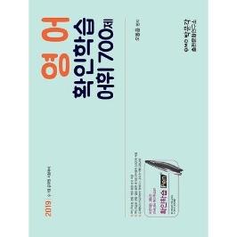 [5%적립] 2019 영어 확인학습 어휘 700제
