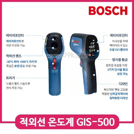 ((오후2시 이전 당일 배송보장)) GIS500 보쉬 비접촉 적외선 온도 측정기