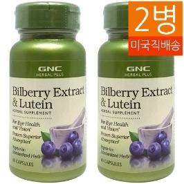 [지앤씨] [해외배송] 2병 GNC 허브 빌베리 루테인 Lutein 60캡슐