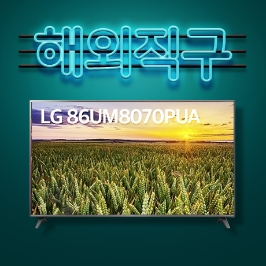LG 86UM8070AUB 4K 스마트 UHD TV / 관부가세+배송비 포함_D*