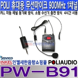 PW-B91, 900MHz 1채널 휴대용 무선마이크,소형 수신기 충전방식,PLL 자동 채널 페어링 방식,홈노래방,앰프등사용