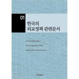 [5%적립] 한국의 외교정책 관련문서 (전21권)