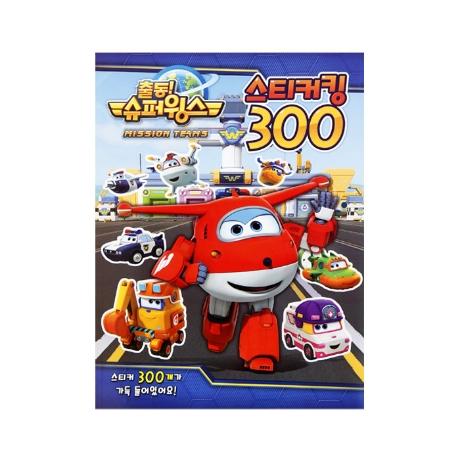 NEW 슈퍼윙즈-스티커 킹 300