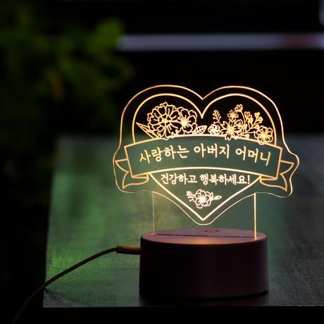 어버이날 LED 무드등 선물세트 (건강하고 행복하세요)