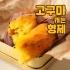 [특가할인]꿀고구마 3kg 중 (60~120g 내외)