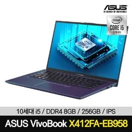 (예약판매) ASUS X412FA-EB958/가성비노트북/i5/8GB/IPS패널/듀얼스토리지/1.49Kg