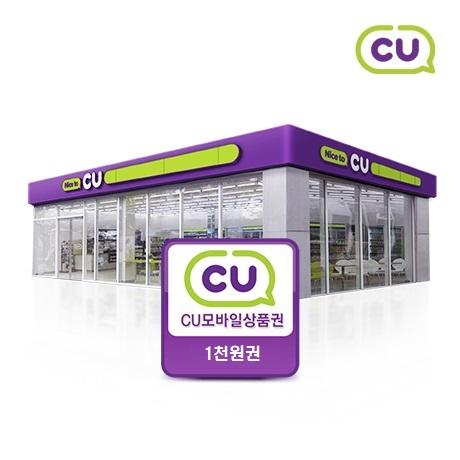 CU 편의점 1천원권 잔액관리형