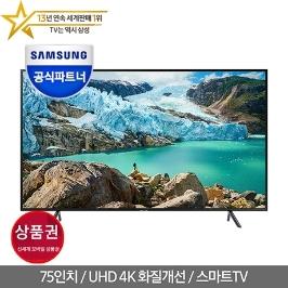 [삼성전자] [15만 상품권] 공식인증점 B 삼성전자 프리미엄 UHD TV UN75RU7150FXKR 75인치