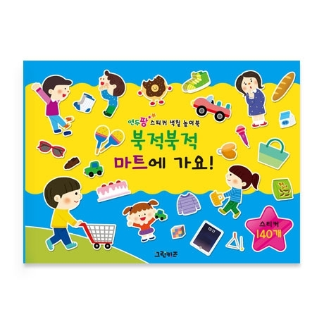 연두팡 스티커 색칠 놀이북 - 북적북적 마트에 가요!