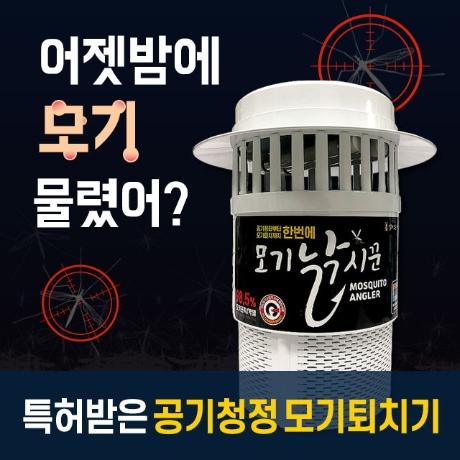 [ 모기낚시꾼 ] 모기 퇴치기 전기 포충기 - UV형