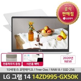 LG전자 그램14 14ZD995-GX50K 프리미엄 인강용+오피스벨류팩+무선마우스+패드+키스킨
