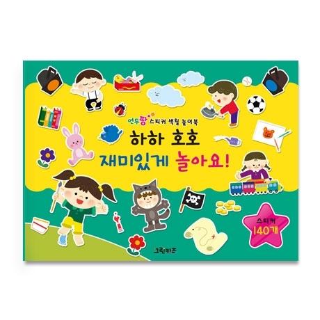 연두팡 스티커 색칠 놀이북 - 하하 호호 재미있게 놀아요!