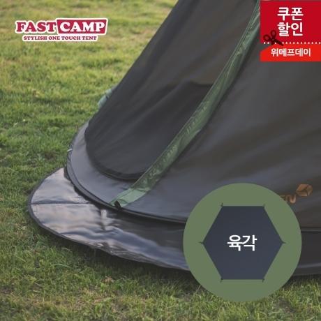패스트캠프 원터치텐트 전용 그라운드시트 육각형(오토6 호환용)