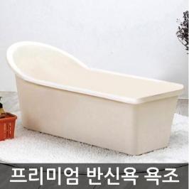 [라이펀] 반신욕 욕조(아이보리/핑크)+흡착 샤워걸이 증정