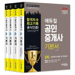 [원더배송] 2018 에듀윌 공인중개사 기본서 2차 세트