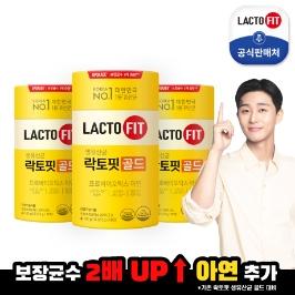 ★추천★종근당건강 락토핏 생유산균 골드 3통(150포)