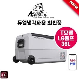 [알피쿨] 2019년 최신제품 Alpicool 알피쿨 T모델 36L APP연동 듀얼기능 캠핑 차량가정용 이동식 냉장고 LG콤프 관세포함