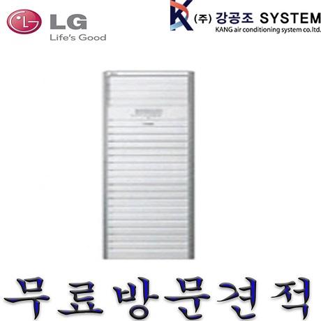[휘센] LG 휘센 스탠드 시스템 에어컨 냉난방기 PW1103T9FR 30평