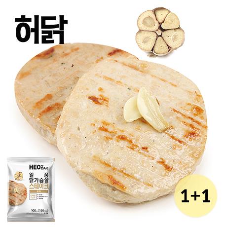 O 허닭 일품 닭가슴살 스테이크 갈릭 100g 1+1팩