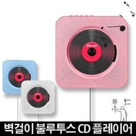 벽걸이 CD 플레이어 블루투스 FM라디오