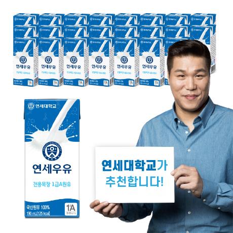 [연세우유]연세우유 멸균 흰우유 190ml x 48팩