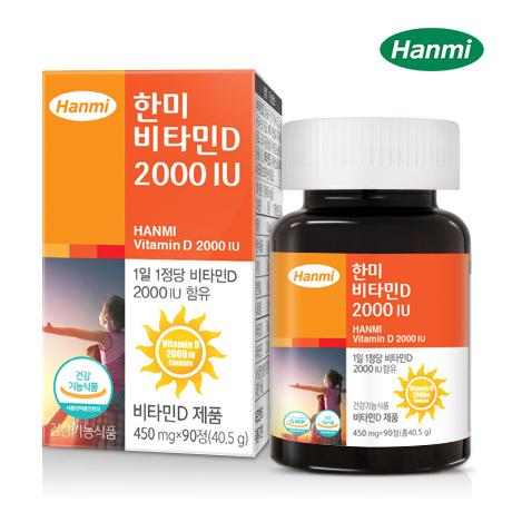 한미 비타민D 2000IU 영양제 90정 3개월분 비타민디