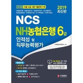 [5%적립] 2019 NCS NH농협은행 6급 인적성 및 직무능력평가